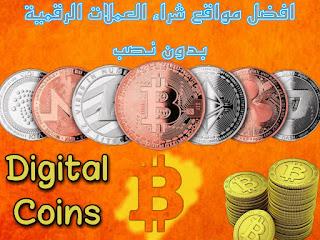 مواقع شراء العملات الرقمية
