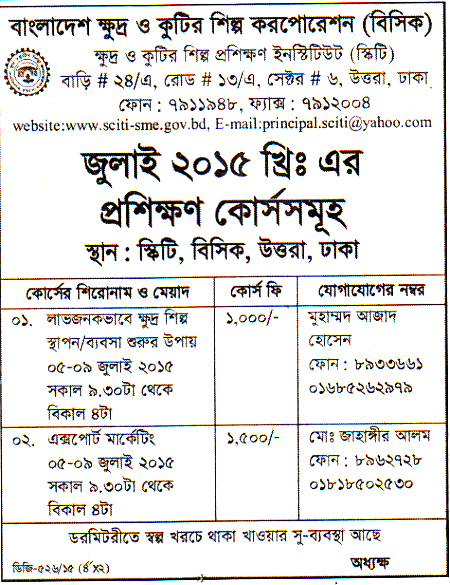 All Admission info BD: Training notice, Bangladesh small and