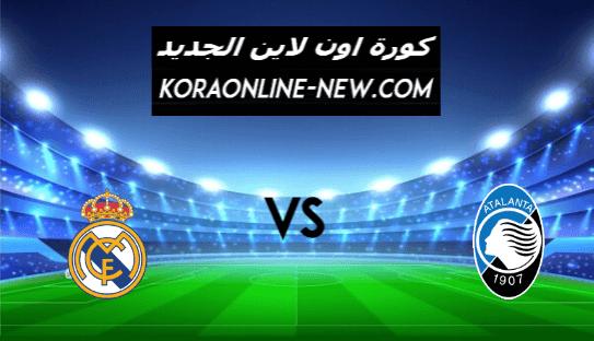 مشاهدة مباراة ريال مدريد وأتالانتا بث مباشر اليوم 24-2-2021 دوري أبطال أوروبا