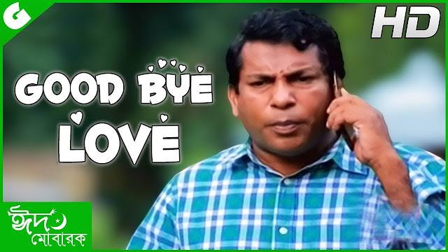 Good Bye Love (2017) Bangla Eid Natok Ft.Mosharraf Karim HD