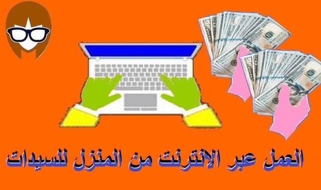 العمل عبر الانترنت من المنزل للسيدات