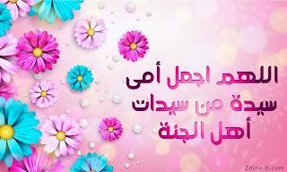 اللهم إجعل أمى سيدة من سيدات أهل الجنة