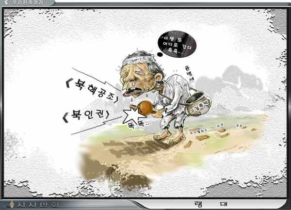 Editorial Cartoon Uriminzokkiri