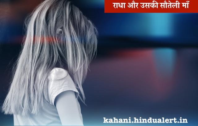 kahani Radha aur uski Sauteli Maa ki bacchon ki kahaniyan