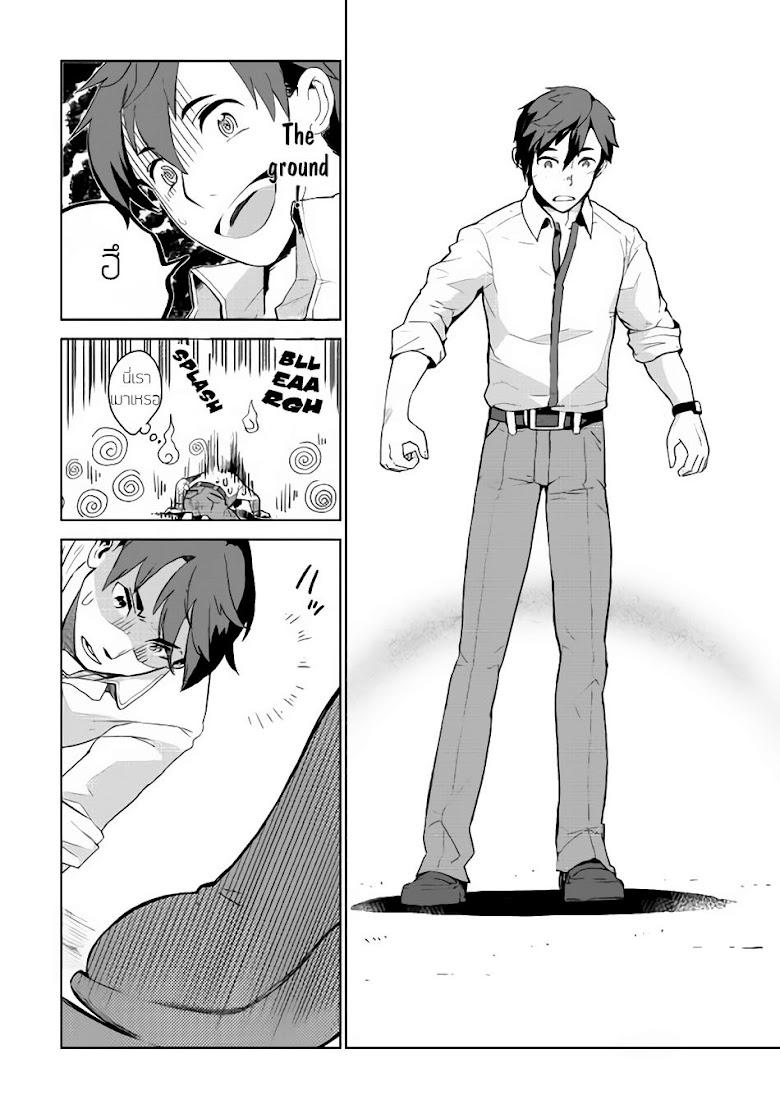 Jui-san no Oshigoto in Isekai - หน้า 19