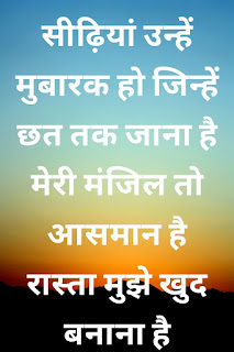 inspirational quotes for students in hindi language