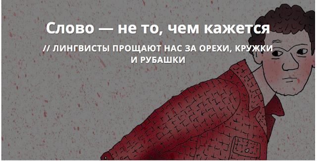 русский как иностранный лингвистика