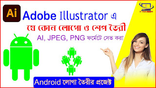 #Adobe Illustrator.How to Draw Android Logo by using Adobe Illustrator.লোগো বা শেপ তৈরী, #ithouse24.