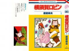 Yokosuka Robin Manga