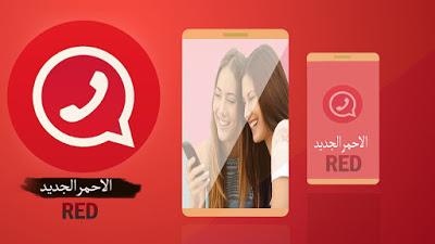 تحميل واتس اب الاحمر ابو عرب اخر اصدار WhatsApp Red 2021 - واتساب الاحمر 3ssem