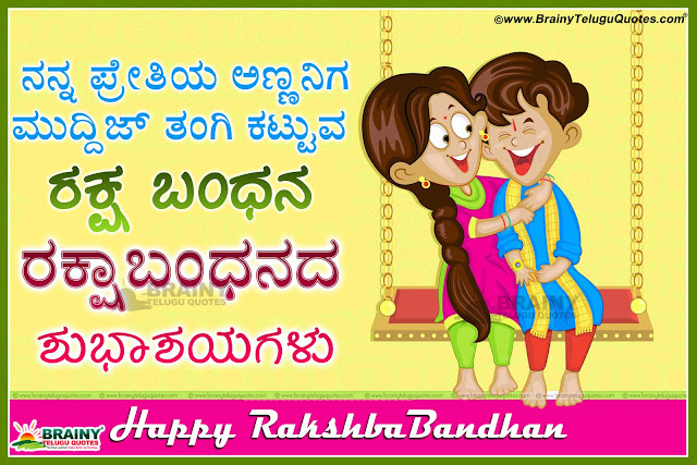 Here is the best latest Kannada Rakshabandhan Wishes Quotes Greetings with Hd Wallpaper in Telugu Kannada Rakhi Messages Kannada Rakhi Purnima Wishes Quotes Greetings Rakhi Kannada Vector Wallpapers Rakhi Kannada Banners Designs,the kannada latest rakshabandhan wishes greetings quotes hd wallpapers Latest online best rakshabandhan 2019 wishes greetings online Rakshabandhan wishes for sister best rakshabandha wishes greetings for brother