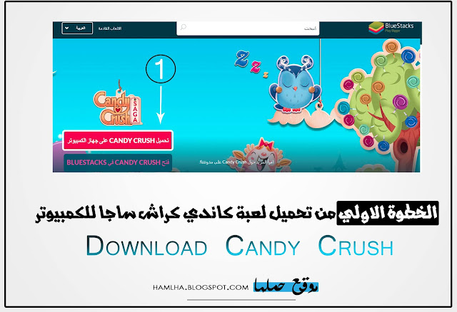 خطوات تحميل وتثبيت لعبة كاندي كراش علي الكمبيوتر باستخدام برنامج بلوستاك - موقع حملها