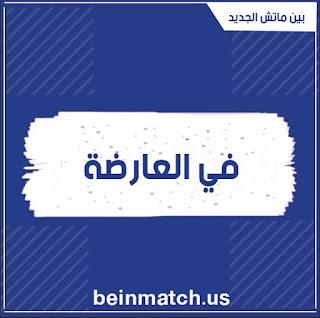في العارضة | بث مباشر مباريات اليوم في العارضه fel3arda