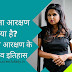 महिला आरक्षण के लाभ व इतिहास | Women Reservation in India in Hindi