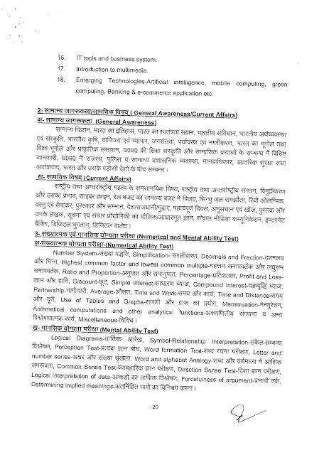 UP Police ASI Books and PDF Notes Download in Hindi & English | Uttar Pradesh Govt Job 2021 syllabus pdf in hindi