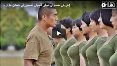 اقوي عرض عسكري للجيش الصيني - اعجب من العجب اغرب من الخيال