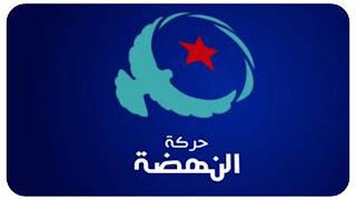 حركة النهضة لا يوجد اي حل آخر للخروج من الأزمة الا الحوار....