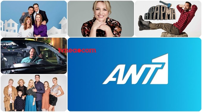 Αλλάζει το πρόγραμμα του ο ΑΝΤ1... Επιβεβαίωση TVNEA.COM!