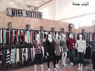 مكتب ميس سكستين - Miss Sixteen | ملابس حريمي جملة | صيني - تركى - مصرى