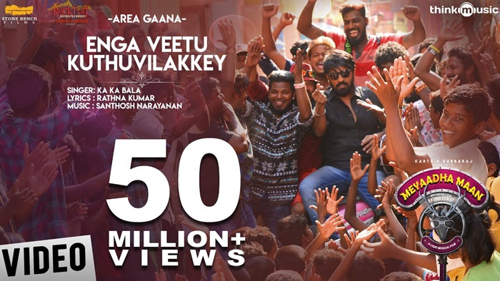 Area Gaana – Enga Veetu Kuthuvilakkey Video Song Download  2017 Tamil