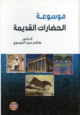 تحميل وقراءة كتاب موسوعة الحضارات القديمة للمؤلف العراقي د.هاشم عبود الموسوي