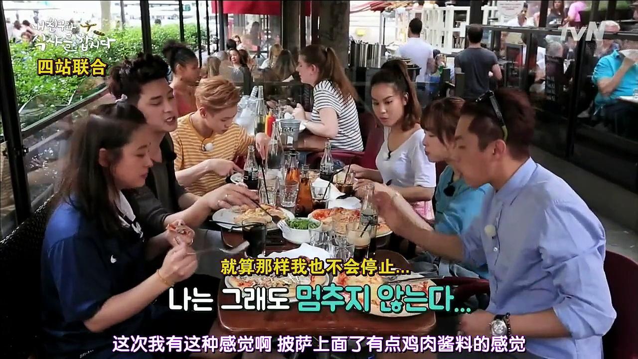 和我的朋友一起吃飯吧 Lets Eat Special