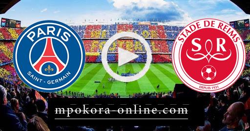 مشاهدة مباراة ريمس وباريس سان جيرمان بث مباشر كورة اون لاين 27-09-2020 الدوري الفرنسي