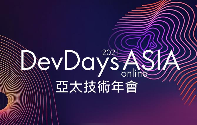 工業局攜手微軟    DevDays Asia 2021亞太技術年會登場