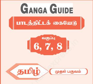 முதல் பருவம் 6,7,8, தமிழ் Tamil Lesson Plan ALL UNIT