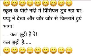 Hindi Funny Jokes, Hindi Jokes