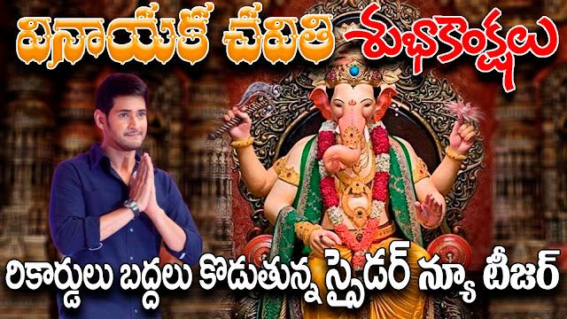 happy Vinayaka Chaturthi    Spyder latest movie updates, Mahesh Babu, A R Murugadoss, Jai Ganesh