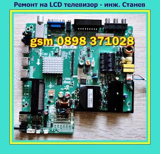 Ремонт на  телевизор Akai, Телевизорът не включва,  Ремонт на  контролна платка на телевизор,  Ремонт на на LCD телевизор, Ремонт на телевизор Akai, Ремонт на телевизор,  Ремонт на телевизори, Техник,