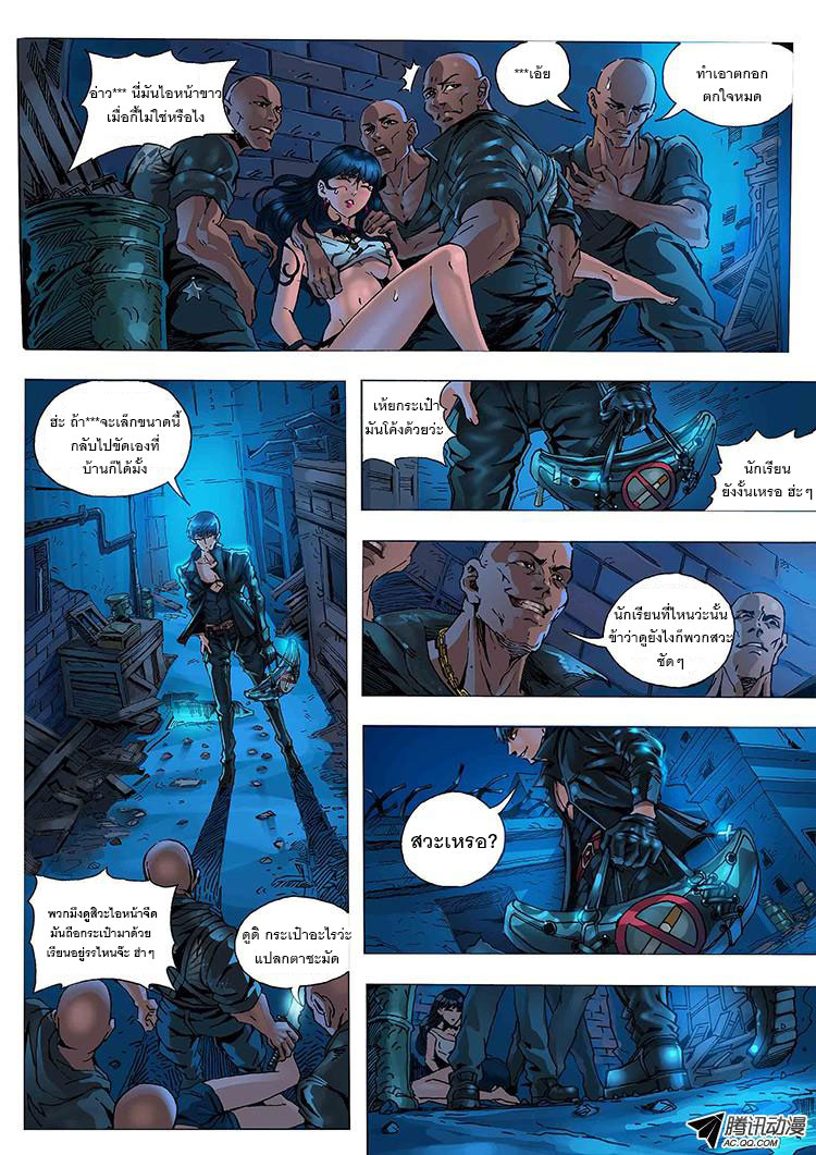 อ่านการ์ตูน Tangyan in the other world 1 ภาพที่ 18