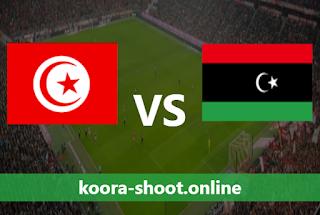 بث مباشر مباراة ليبيا وتونس اليوم بتاريخ 25/03/2021