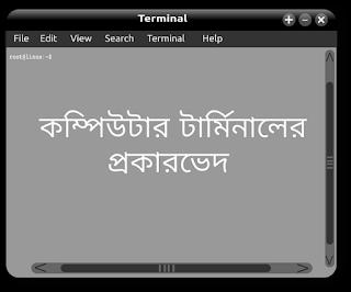types-of-computer-terminal-wizstudy.blogspot.com