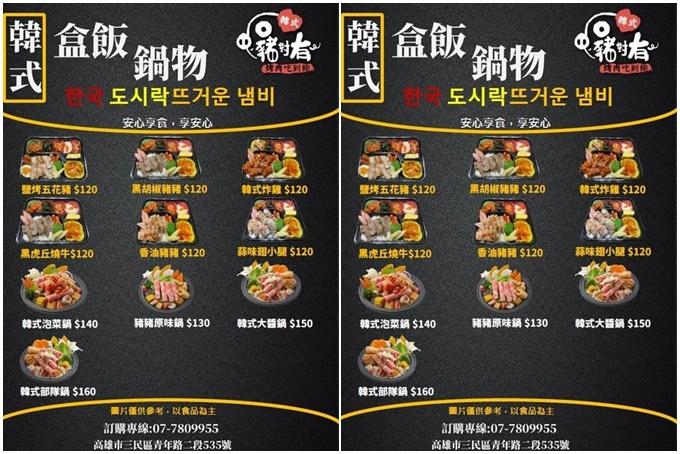 豬對友韓式烤肉菜單