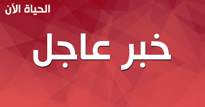 #عــاجـل  بالأسماء.. تسمم 16 شخص بسبب البطيخ