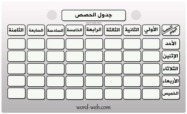 جدول حصص فارغ للطلاب