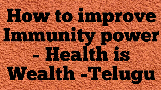 How to boost immune system quickly | Health is Weath | Telugu