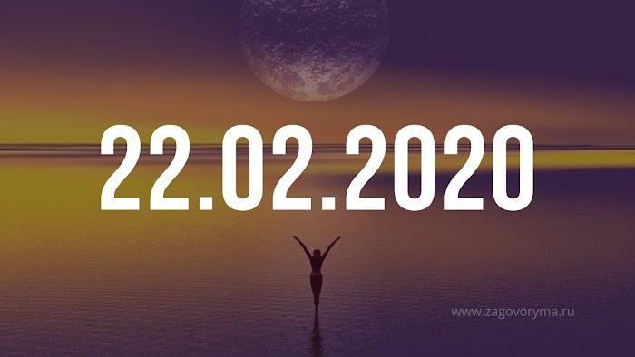 «Когда сойдутся пять двоек»: зеркальная дата 22 февраля станет судьбоносной для трех знаков зодиака