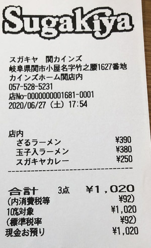 スガキヤ 関カインズ店 2020/6/27 飲食のレシート