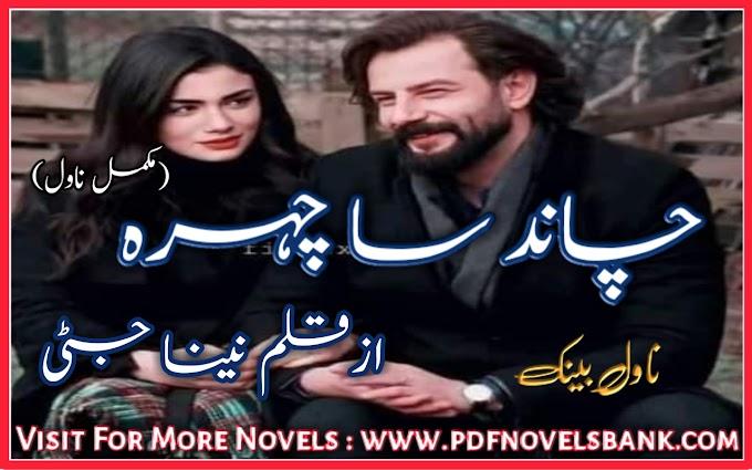 Chand Sa Chehra Novel by Naina Jutti Complete Pdf Download