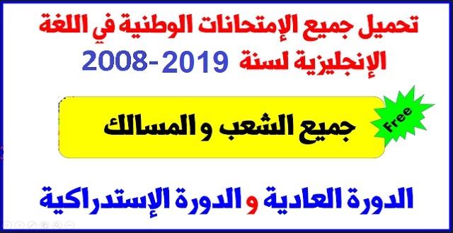 امتحانات وطنية في الانجليزية باك 2008-2019