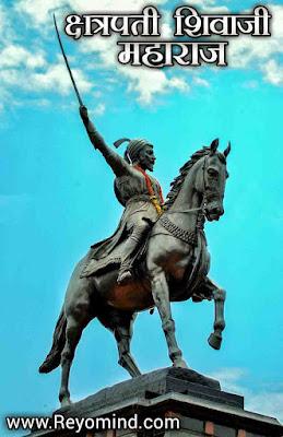Chhatrapati Sivaji Maharaj,छत्रपति शिवाजी महाराज