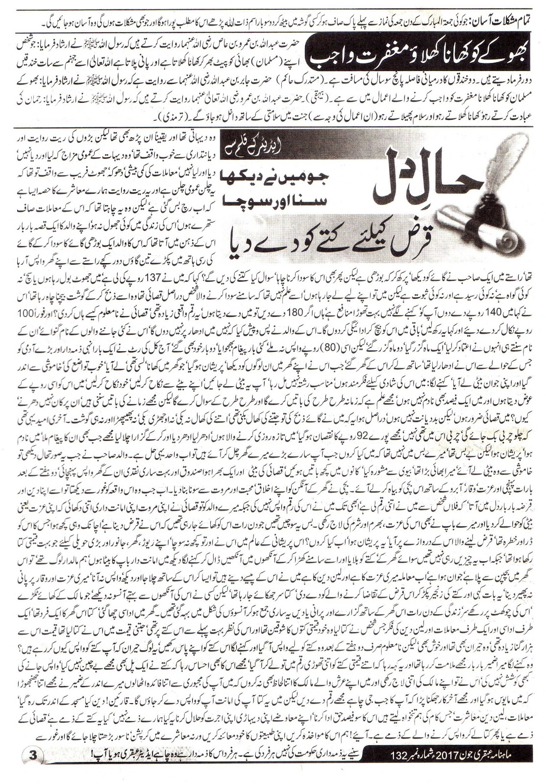 Page 3 Ubqari Magazine June 2017