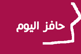 اخبار حافز اليوم الجمعة 21 اكتوبر 2016 | حافز Hafiz 3 الجديد اليوم الجمعة 20 محرم 1438، طاقات حافز أون لاين وطريقة التسجيل taqat