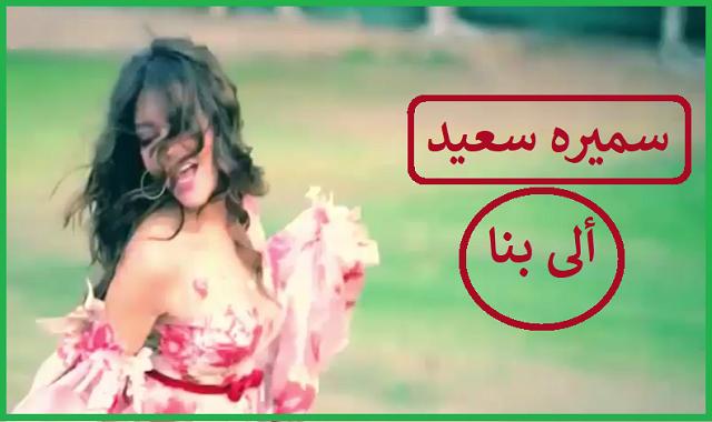 سميره سعيد|اجمل الاغانى 1| كليب ال بنا