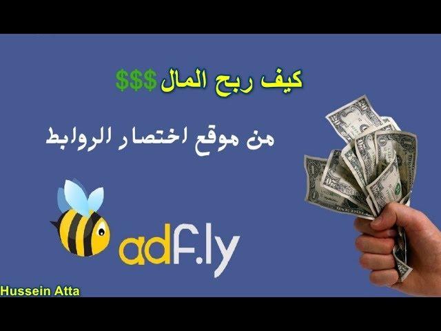 الربح من موقع adf.ly