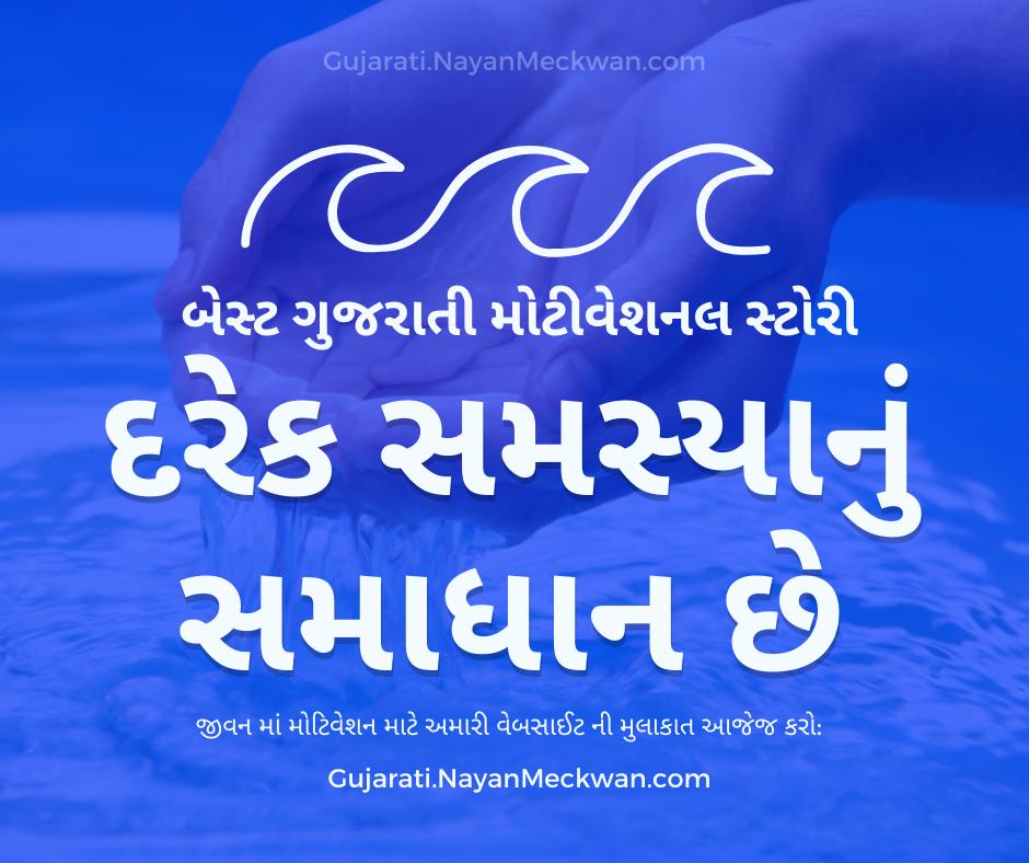 ગુજરાતી Motivational Gujarati blog story