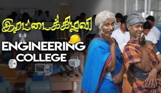 Irattai Kizhavi – Engineering College | Episode 7 | Parithabangal